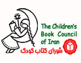 گزارش سالانه شورای کتاب کودک تابستان ٩٠