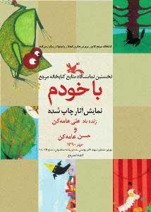 نمایشگاه آثار تصویرگری علی عامه کن در کتابخانه مرجع کانون
