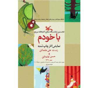 یک ماه با آثار علی عامه کن در کتابخانه کانون