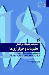 """کارگاه های آموزشی """"آشنایی با نشریات و چگونگی تهیه آن ها"""" در نمایشگاه مطبوعات"""