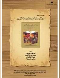 """""""دیگرخوانیهای ناگزیر"""" در نشست هفتگی شهر كتاب"""