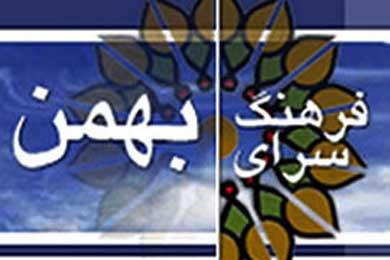 """شب شعر """"سیری بر ادبیات کودک به زبان آذری"""" در فرهنگسرای بهمن"""