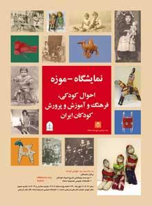 نمایشگاه-موزه کودکان ایران در حسینیه ارشاد