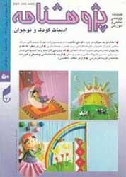 فراخوان مقاله برای پژوهشنامه کودک و نوجوان با موضوع شعر کودک و نوجوان