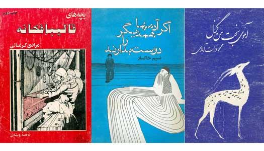 مروری بر کتاب های ایرانی یک فهرست جهانی