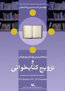 """بررسی """"نیازهای دینی کودکان و نوجوانان"""" در نشست کتابخانه مرجع کانون"""