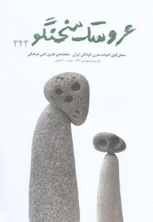 شماره ۲۴۲ عروسک سخنگو منتشر شد