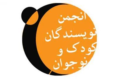 فراخوان انجمن نویسندگان کودک و نوجوان برای شرکت در مسابقه داستان نویسی