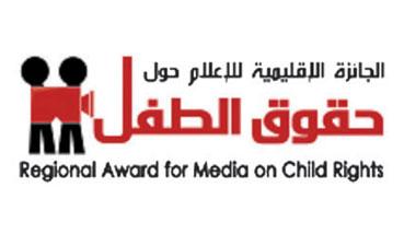 فراخوان مسابقه منطقهای یونیسف رسانه ها درباره حقوق کودک