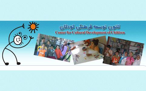 توسعه فرهنگی را از کودکی آغاز کنیم!