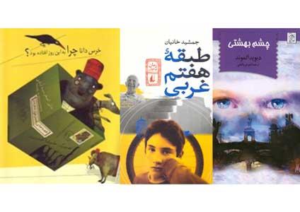 فهرست افتخار سال ۲۰۱۲ منتشر شد