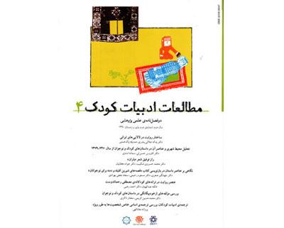 چهارمین شماره نشریه مطالعات ادبیات کودک منتشر شد