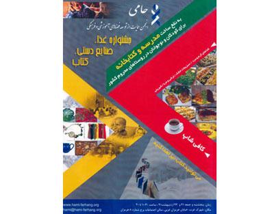 بازارچه خیریه انجمن حامی به نفع ساخت مدرسه و کتابخانه برای کودکان محروم
