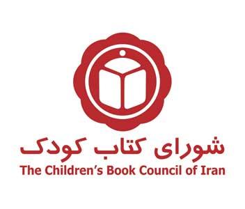 فراخوان شورای کتاب کودک برای اهدای کمک مالی
