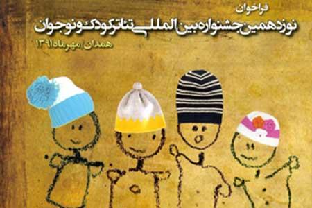 فراخوان نوزدهمین جشنواره بینالمللی تئاتر کودک و نوجوان همدان منتشر شد
