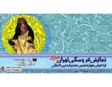 تهران میزبان جشنواره نمایش های عروسکی می شود