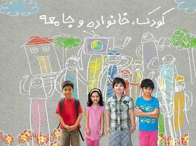 فراخوان یونیسف ایران برای شرکت در جشن های روز کودک