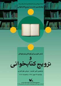 نشست شعر خوب برای کودکان و نوجوانان و ترویج خواندن در کتابخانه مرجع کانون برگزار