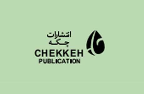 فراخوان نشر چکه به نویسندگان و تصویرگران ایرانی: برای کودکان داستان های تصویری ب