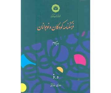 جلد چهاردهم فرهنگنامه کودکان و نوجوانان منتشر شد