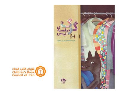 گزارش سالانه ادبیات کودک به روایت شورا