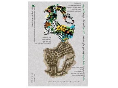 تبریز، میزبان شانزدهمین جشنواره بین المللی قصه گویی
