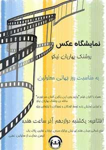 نمایشگاه عکس به مناسبت روز جهانی معلولین برگزار می شود