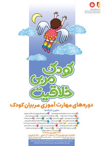 گزارش سومین همایش کودک، مربی، خلاقیت در اصفهان و کارگاه های خلاقیت در کتابخانه ه