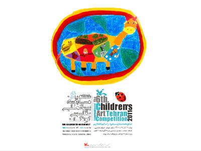 نمایشگاه ششمین مسابقه دو سالانه بینالمللی نقاشی کودکان و نوجوانان