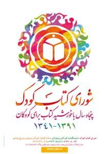 جشن پنجاه سالگی شورای کتاب کودک برگزار می شود