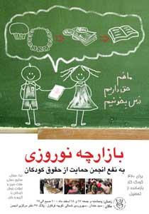 بازارچه خیریه نوروزی انجمن حمایت از حقوق کودکان برای حمایت از کودکان بازمانده از