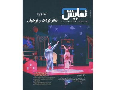 """نگاه ویژه ماهنامه """"نمایش"""" به تئاتر کودک و نوجوان"""