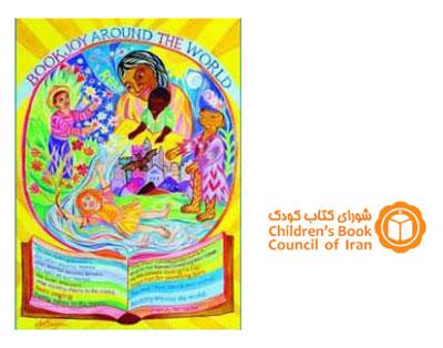 روز جهانی کتاب کودک به روایت پنجاه سال اسناد شورای کتاب کودک