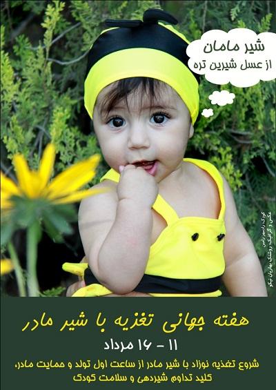 بیانیه یک کودک به مناسبت هفته جهانی تغذیه با شیر مادر ۱۱ تا ۱۶ مرداد
