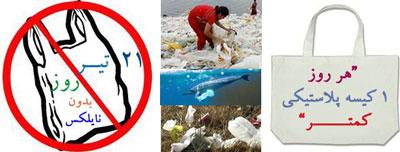 برای روز ملی مبارزه با کیسه های پلاستیکی آماده شویم