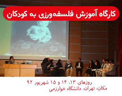 برگزاری کارگاه های تخصصی آموزش مربی برنامه فلسفه برای کودکان در شهریور ۱۳۹۲