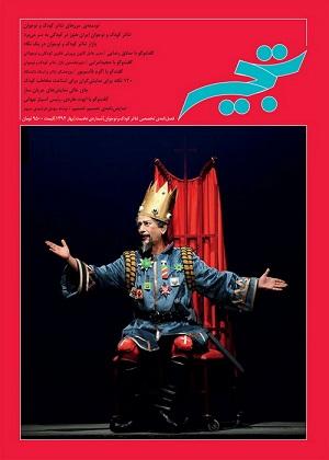 تجیر، نشریه تخصصی تئاتر کودک و نوجوان  منتشر شد