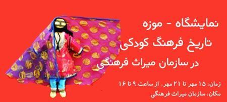 نمایشگاه - موزه تاریخ فرهنگ کودکی مهمان سازمان میراث فرهنگی