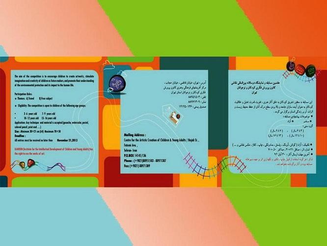 سفر، موضوع فراخوان هفتمین مسابقه بینالمللی نقاشی تهران کودکان و نوجوانان