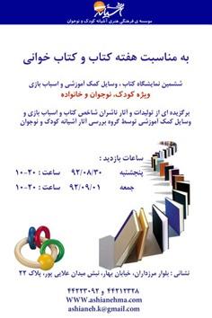 نمایشگاه کتاب به مناسبت هفته کتاب و کتابخوانی
