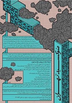 فراخوان مسابقه عکاسی برای کودکان و نوجوانان شهر تهران درباره آلودگی هوا