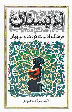 رونمایی کتاب ادبستان: فرهنگ ادبیات کودک و نوجوان