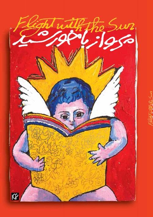 نمایشگاه آثار تجسمی هنرمندان معاصر ایران به سود شورا کتاب کودک!