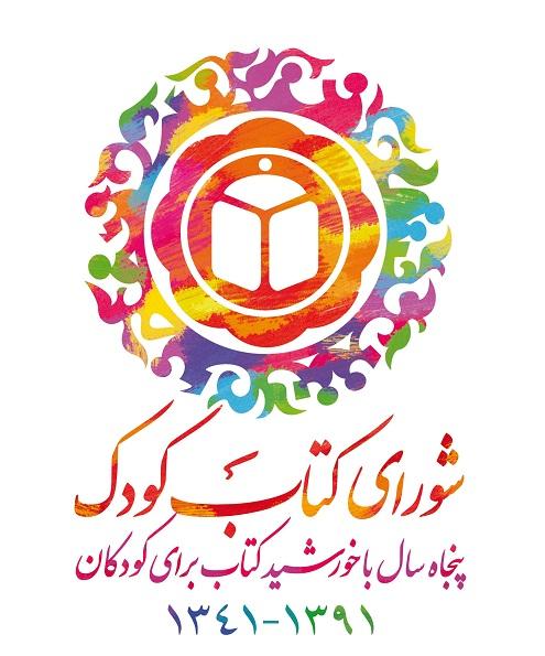 آخرین جشن پنجاه سالگی شورای کتاب کودک برگزار می شود