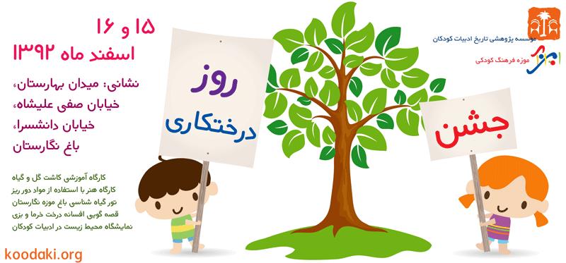جشن روز درختکاری در موزه فرهنگ کودکی