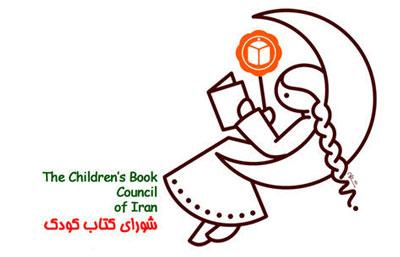 یک روز با شورای کتاب کودک در غرفه ی فرهنگی شرکت آب و فاضلاب استان تهران