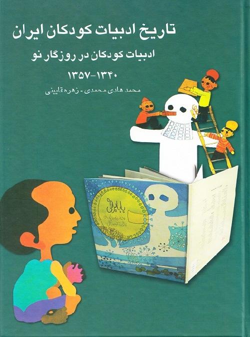 سه جلد پایانی تاریخ ادبیات کودکان منتشر شد!