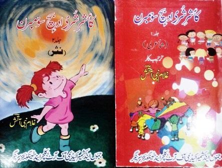 ادبیات کودکان کشمیر در دو جلد گردآوری و منتشر شد