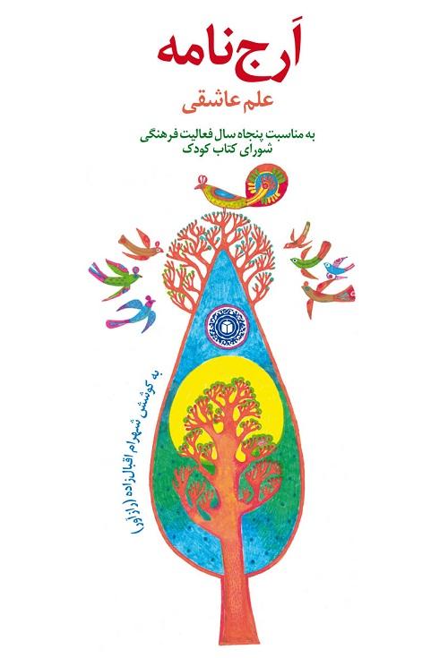 ارج نامه شورای کتاب کودک منتشر شد
