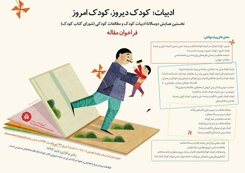 شورای کتاب کودک همایش ادبیات؛ کودک دیروز، کودک امروز را برگزار می کند